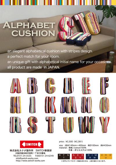 alphabet-cusion リーフレット.jpg