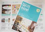 will-navi.jpg